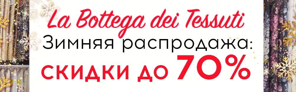 ткани из Италии labottega-tkani.ru